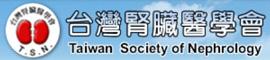 台灣腎臟醫學會