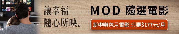 「MOD+包月5選1」優惠價177元/月;新申請加碼送看片金600元↗