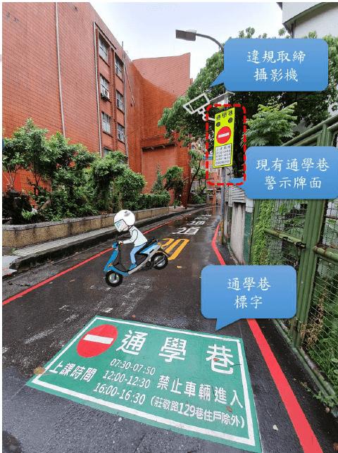 科技執法通學巷