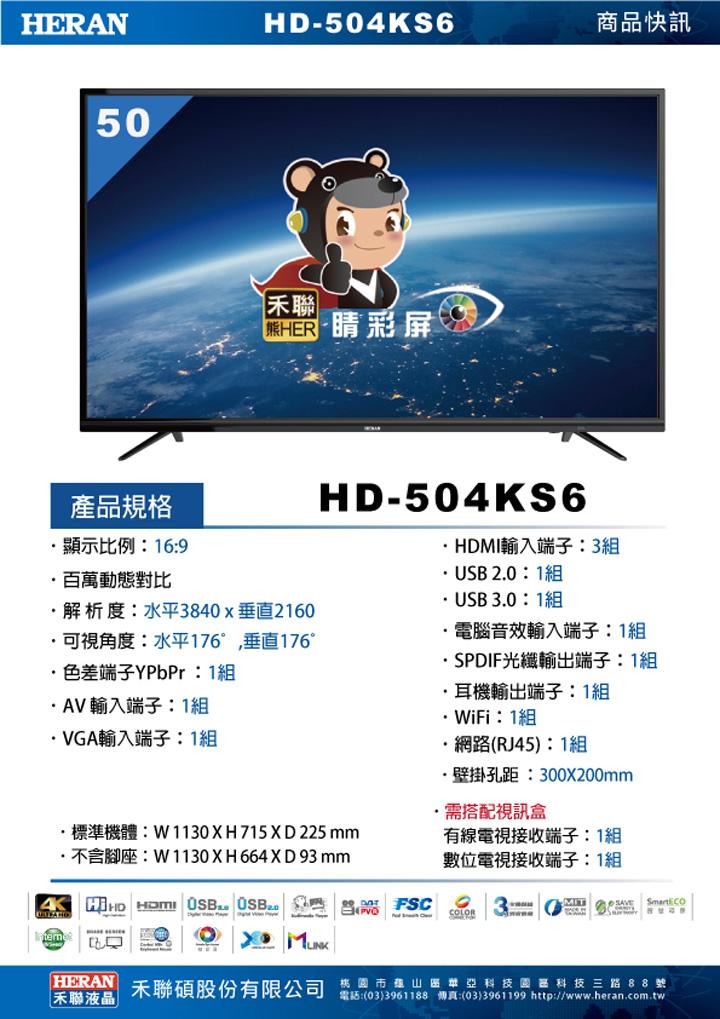 HERAN_HD-504KS6_spec.jpg