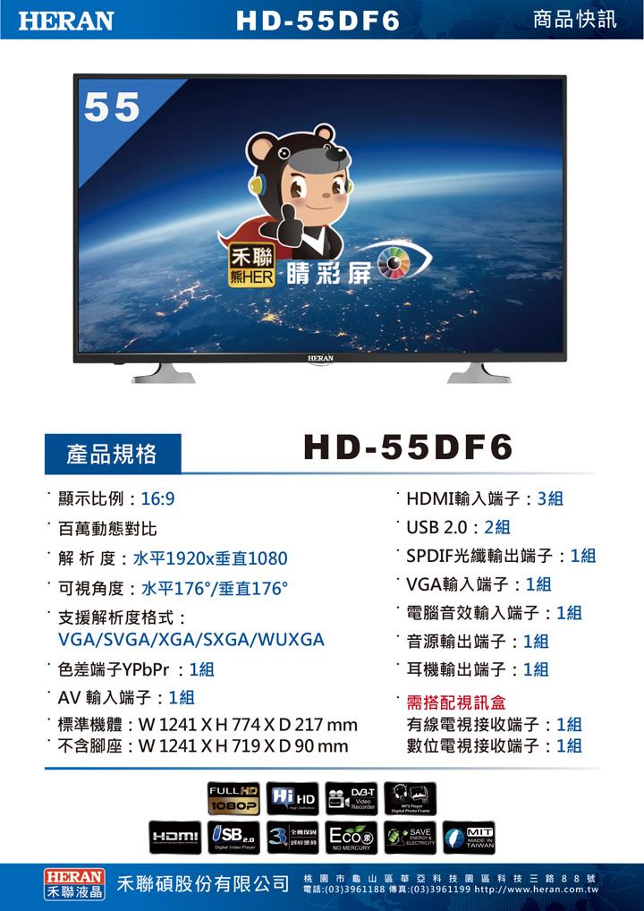 HERAN_HD-55DF6_spec.jpg
