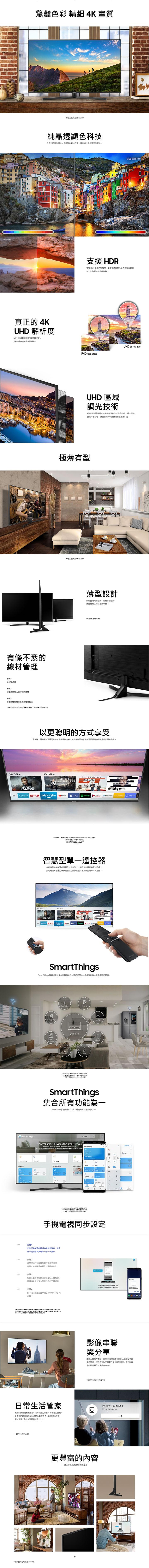 SAMSUNG_UA55NU7400WXZW_spec.jpg