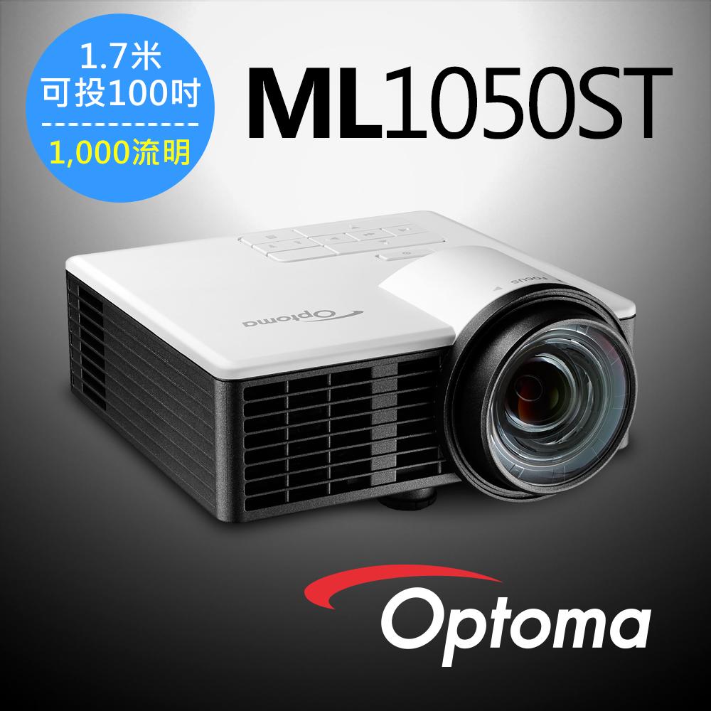 奧圖碼LED高亮度隨身短焦投影機(ML1050ST)