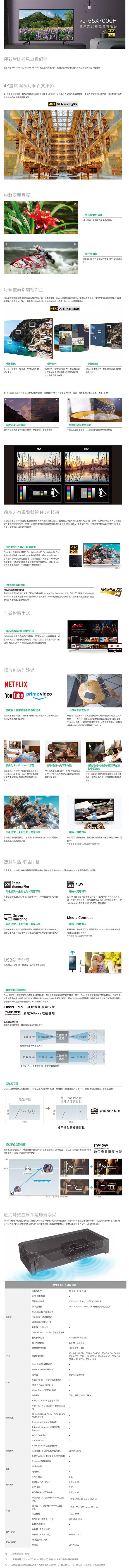 SONY_KD-55X7000F_spec.jpg
