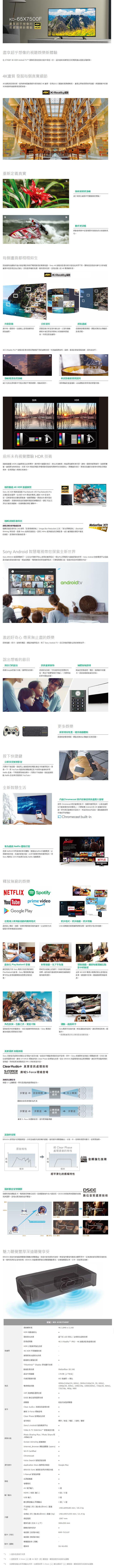 SONY_KD-65X7500F_spec.jpg