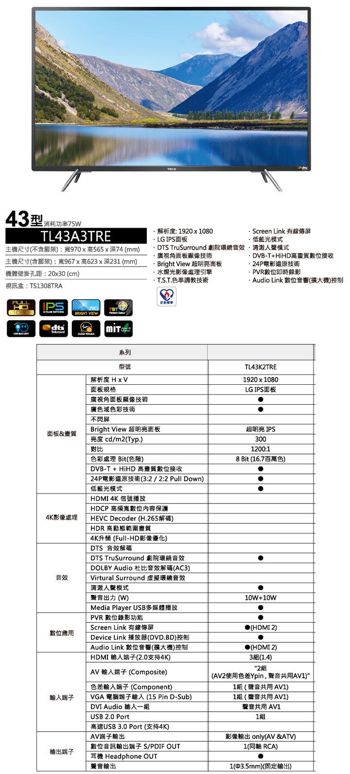 TECO_TL43A3TRE_spec.jpg