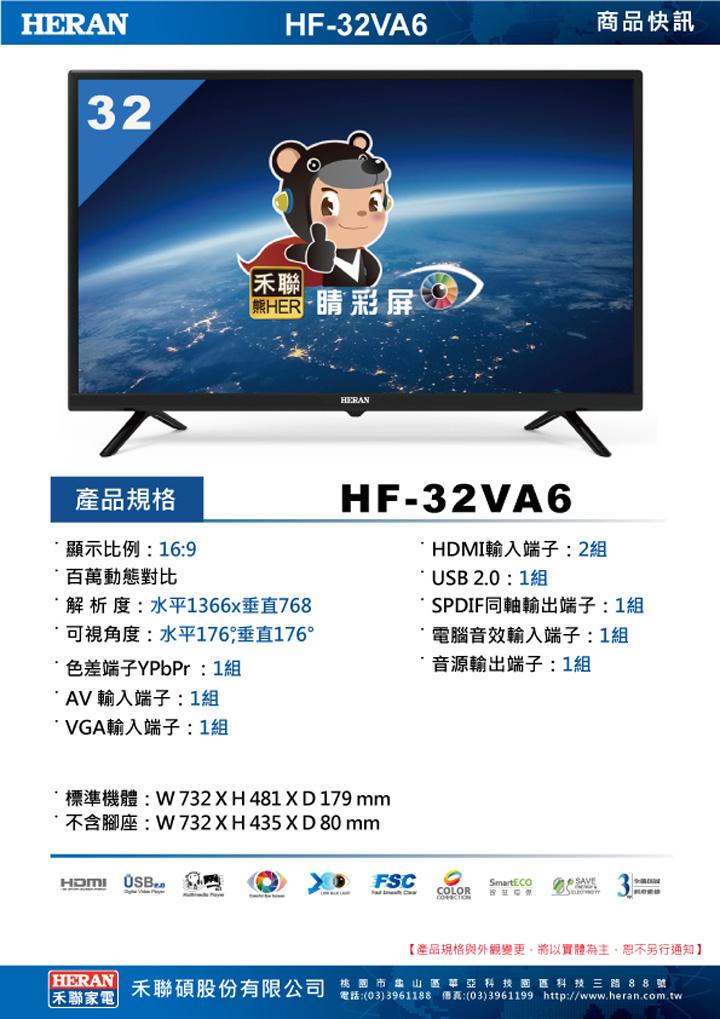 HERAN_HF-32VA6_spec.jpg