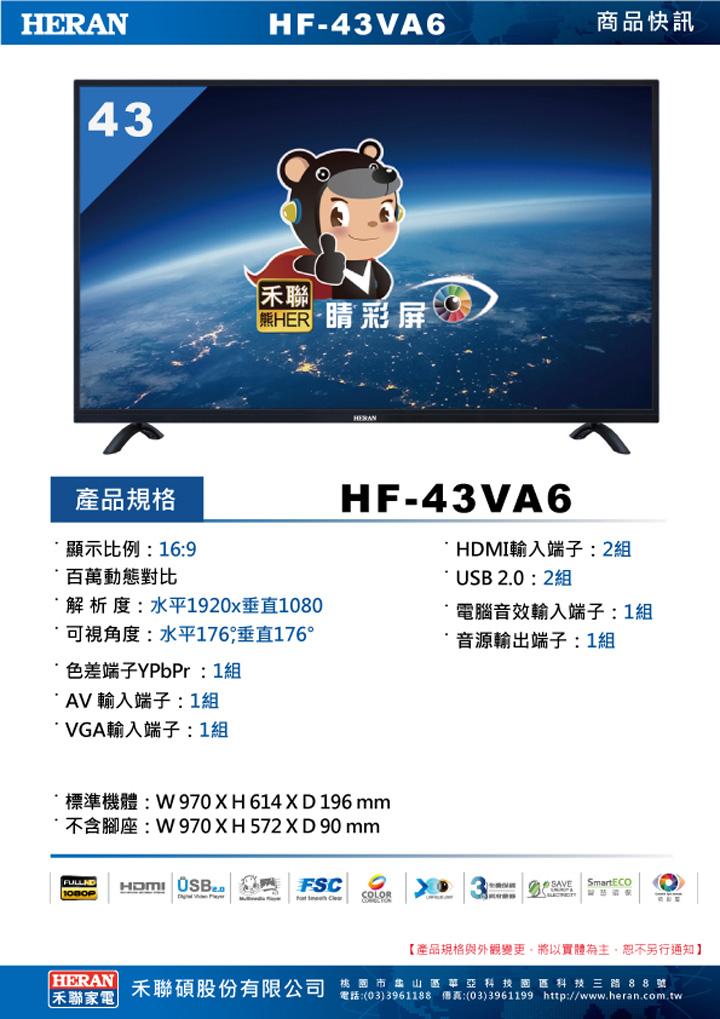HERAN_HF-43VA6_spec.jpg