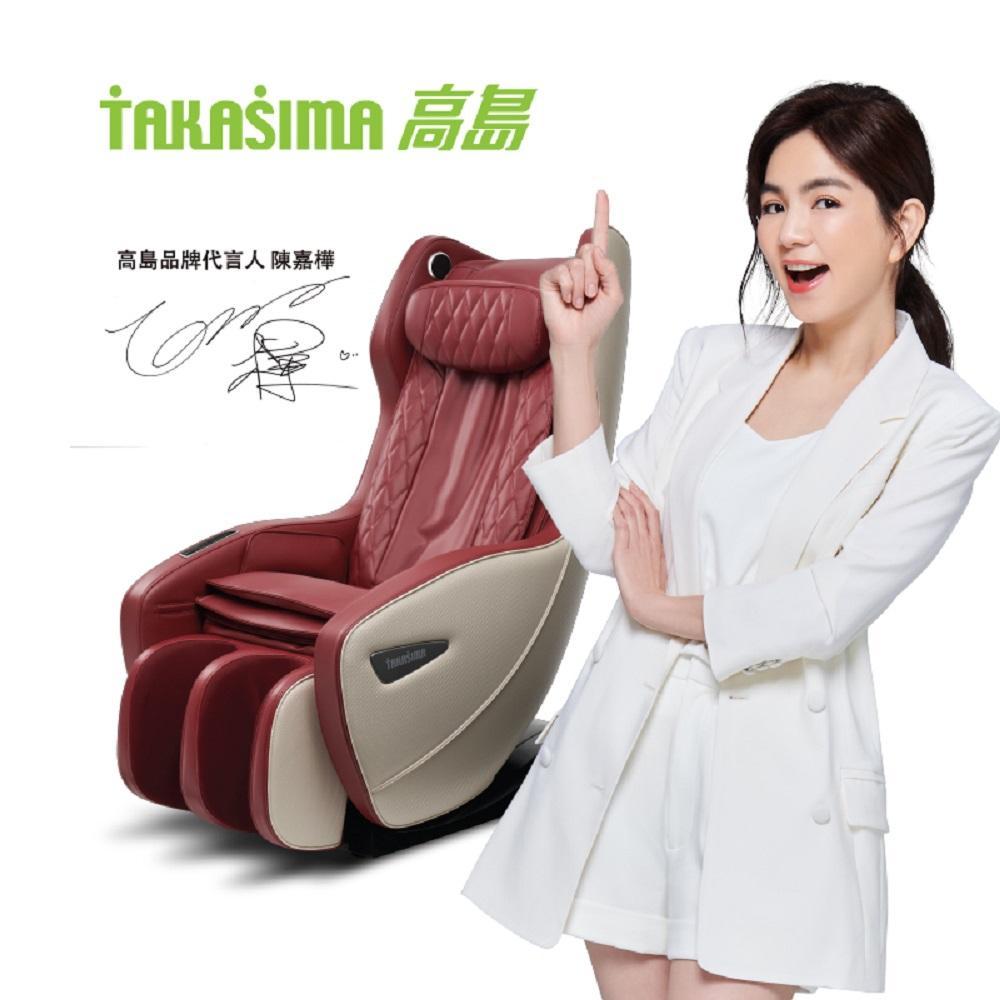 高島 A-1300 愛舒服時尚小沙發按摩椅 紅色