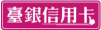 臺銀信用卡