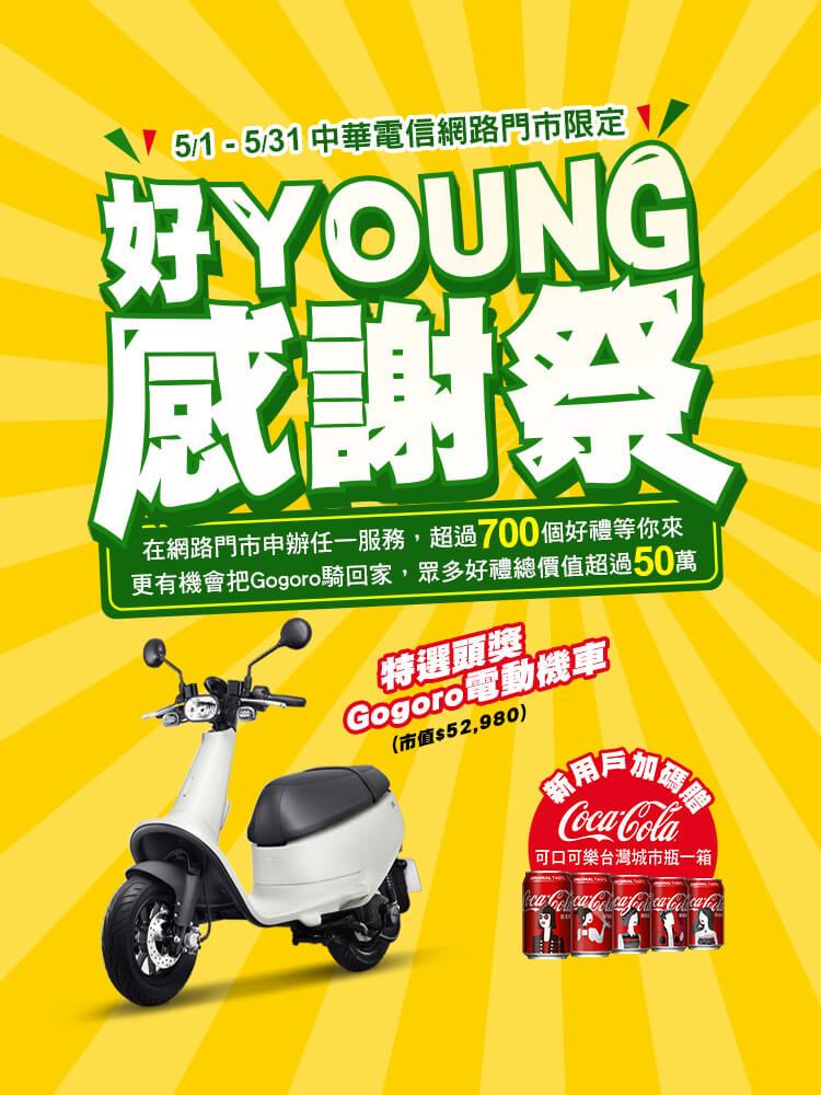 中華電信【好YOUNG感謝祭】