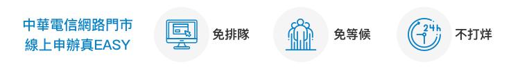 中華電信官網線上申辦真EASY